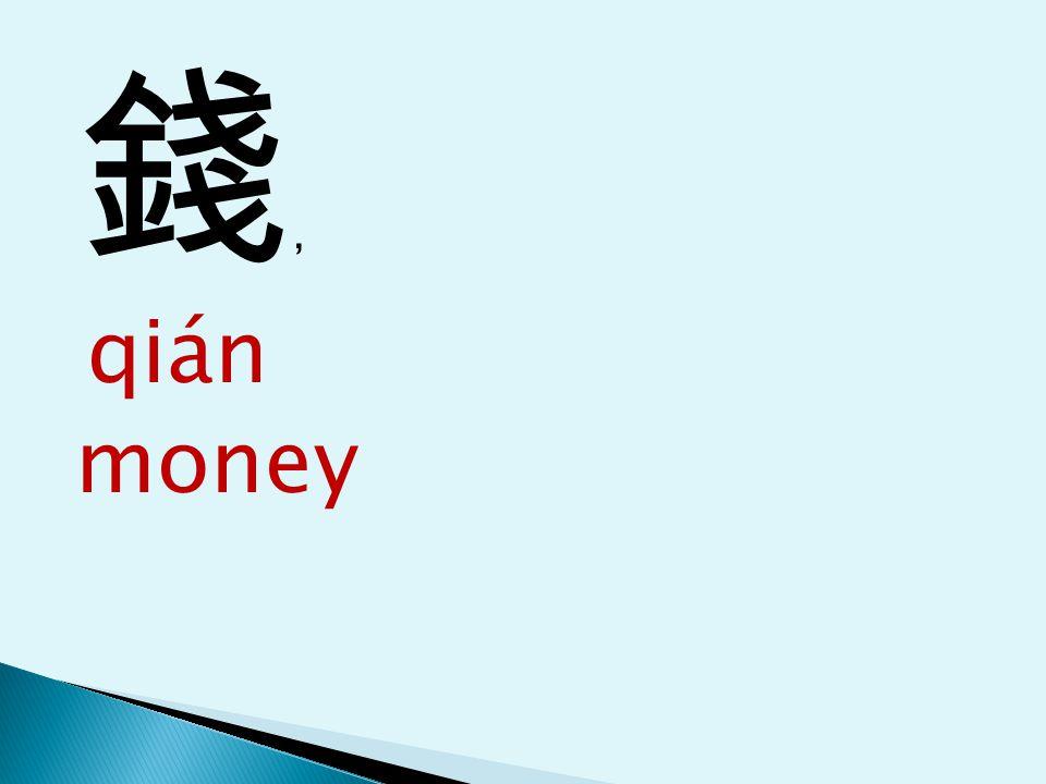 錢, qián money