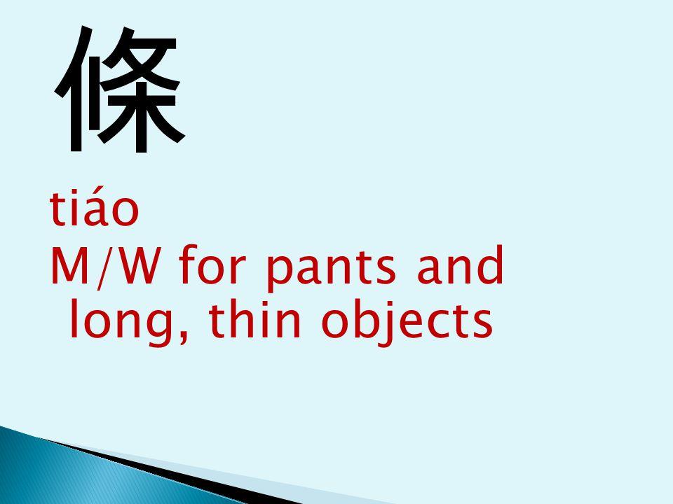 褲子. kùzi. pants