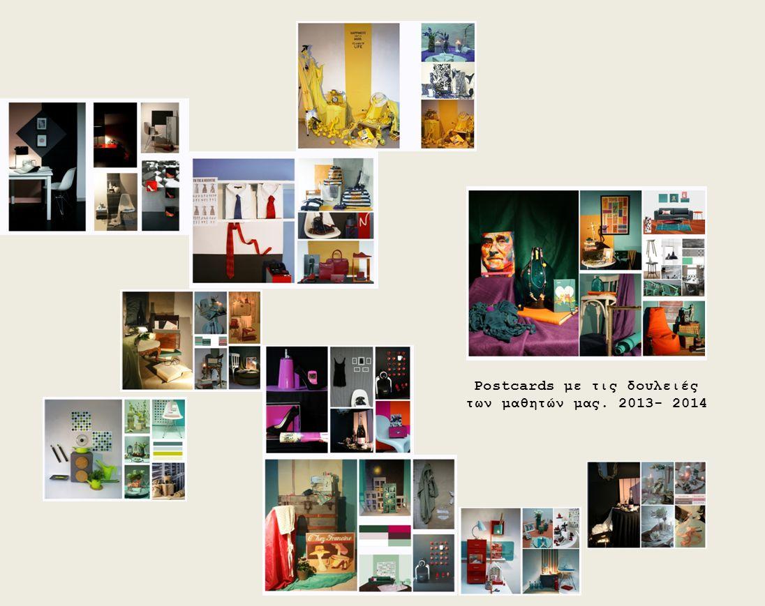 Postcards με τις δουλειές των μαθητών μας. 2013- 2014