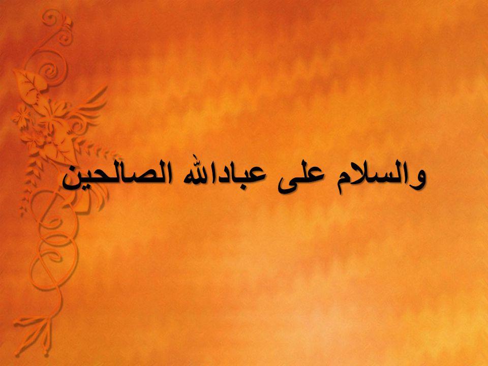 والسلام علی عبادالله الصالحین