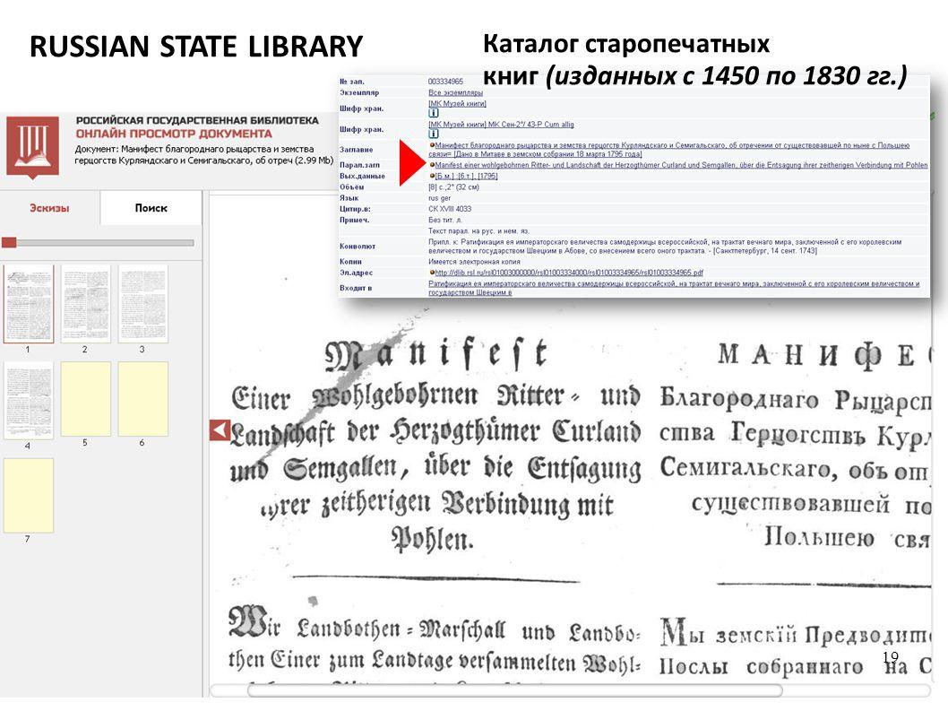 Каталог старопечатных книг (изданных с 1450 по 1830 гг.) RUSSIAN STATE LIBRARY 19