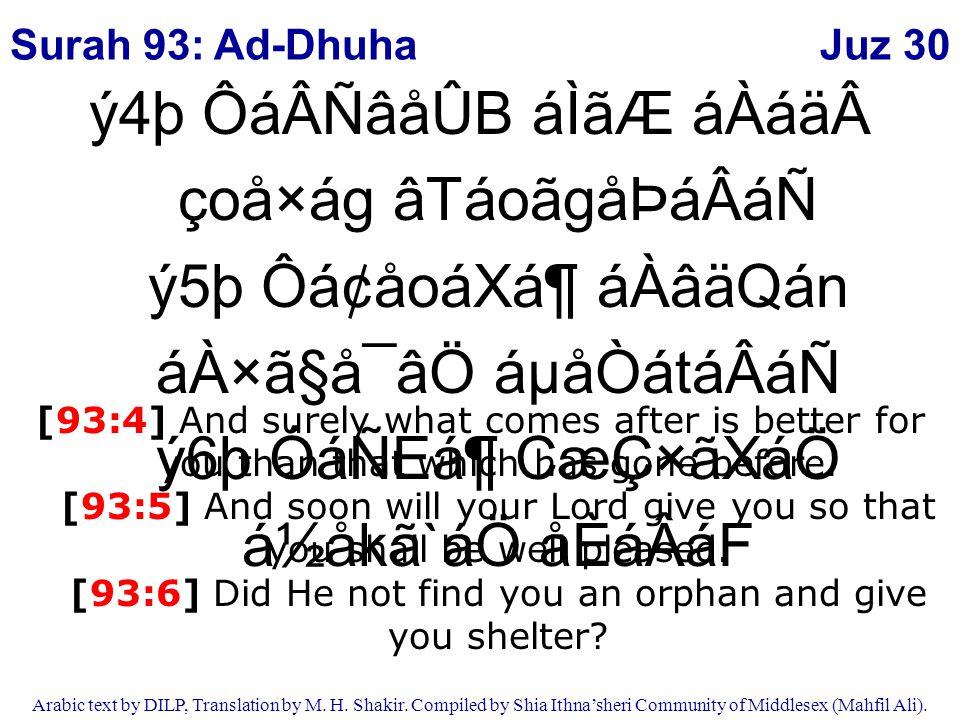 Juz 30 Arabic text by DILP, Translation by M. H. Shakir. Compiled by Shia Ithna'sheri Community of Middlesex (Mahfil Ali). ý4þ ÔáÂÑâåÛB áÌãÆ áÀáäçoå