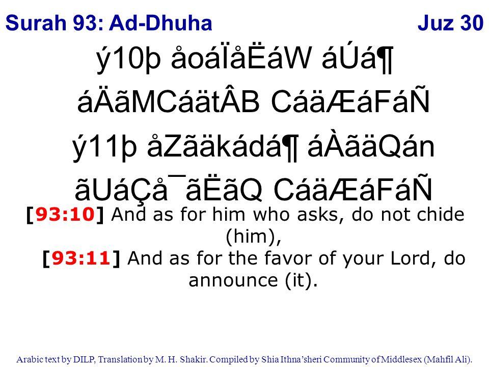 Juz 30 Arabic text by DILP, Translation by M. H. Shakir. Compiled by Shia Ithna'sheri Community of Middlesex (Mahfil Ali). ý10þ åoáÏåËáW áÚᶠáÄãMCáät