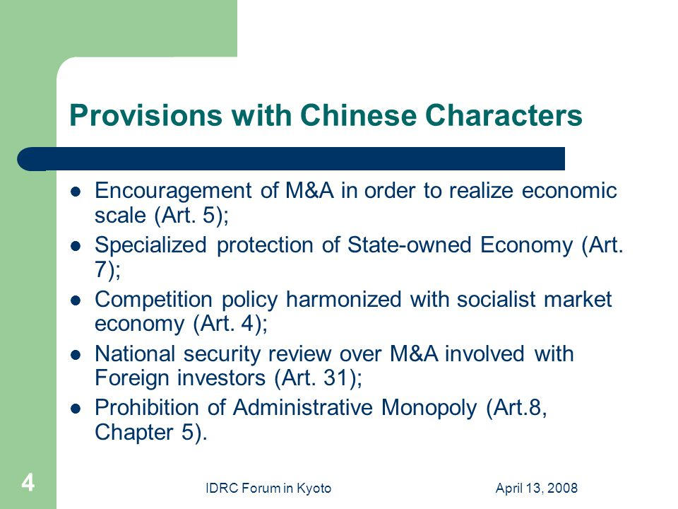 IDRC Forum in KyotoApril 13, 2008 4 Provisions with Chinese Characters Encouragement of M&A in order to realize economic scale (Art.