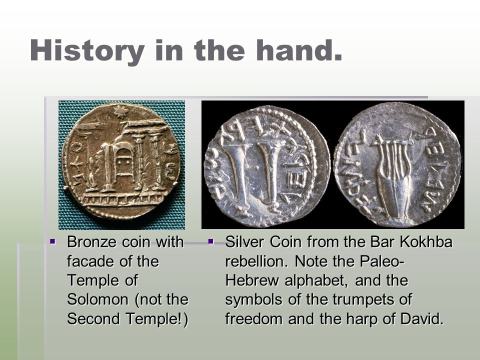 History in the hand.  Bronze coin with facade of the Temple of Solomon (not the Second Temple!)  Silver Coin from the Bar Kokhba rebellion. Note the