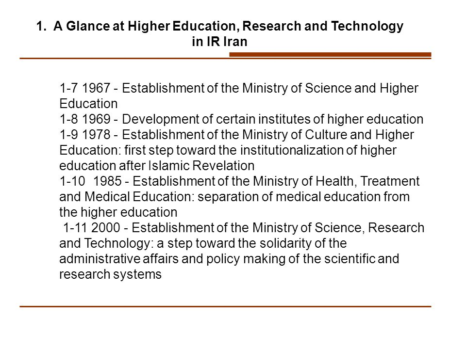 Activities of the Ministry of Science, Research and Technology in the area of technology Technology