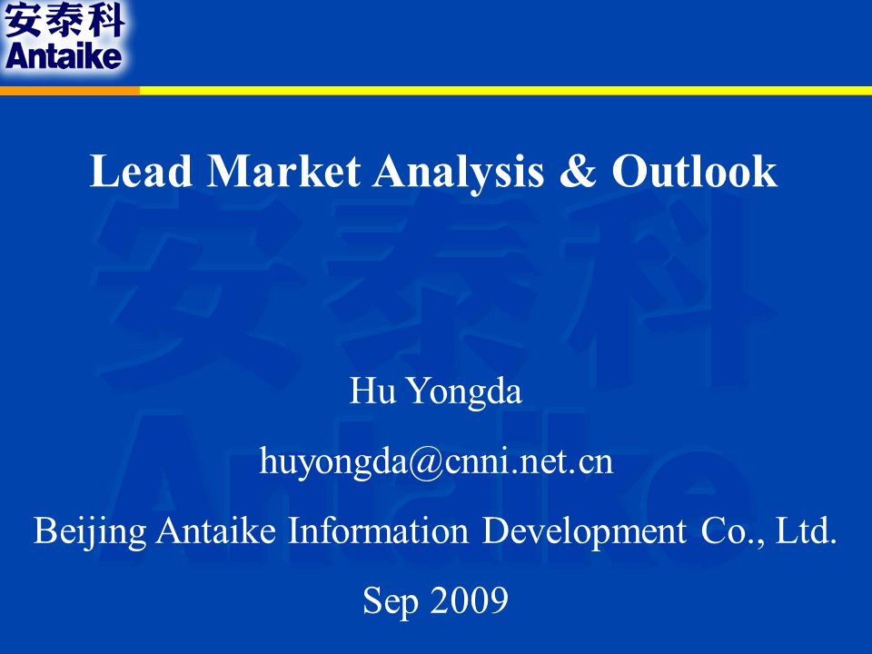 Lead Market Analysis & Outlook Hu Yongda huyongda@cnni.net.cn Beijing Antaike Information Development Co., Ltd.
