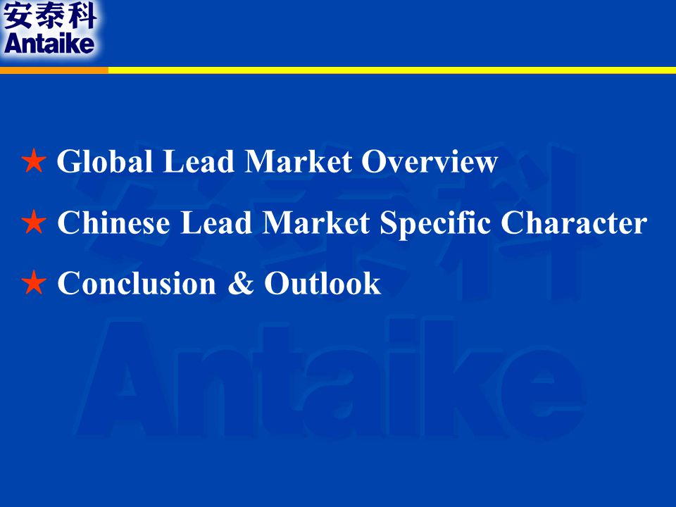 ★ Global Lead Market Overview ★ Chinese Lead Market Specific Character ★ Conclusion & Outlook