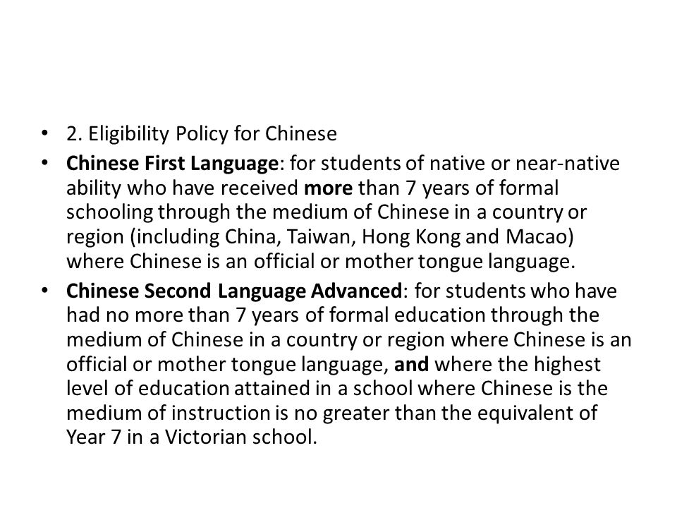 2. Eligibility Policy for Chinese Chinese First Language: for students of native or near-native ability who have received more than 7 years of formal
