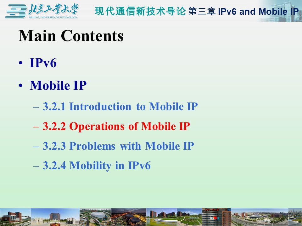 现代通信新技术导论 第三章 IPv6 and Mobile IP Main Contents IPv6 Mobile IP –3.2.1 Introduction to Mobile IP –3.2.2 Operations of Mobile IP –3.2.3 Problems with Mobile IP –3.2.4 Mobility in IPv6