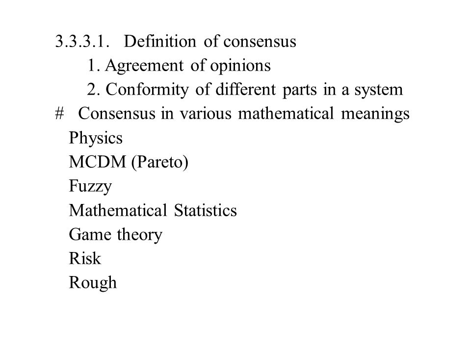 3.3.3.1.Definition of consensus 1. Agreement of opinions 2.