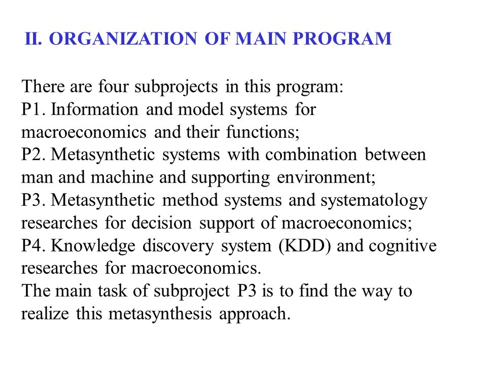 There are four subprojects in this program: P1. Information and model systems for macroeconomics and their functions; P2. Metasynthetic systems with c