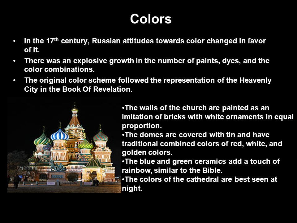 Colors In the 17 th century, Russian attitudes towards color changed in favor of it.