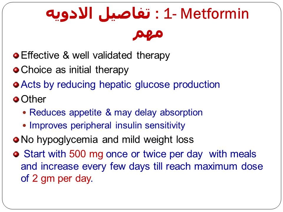: 1- Metformin تفاصيل الادويه مهم Effective & well validated therapy Choice as initial therapy Acts by reducing hepatic glucose production Other Reduc