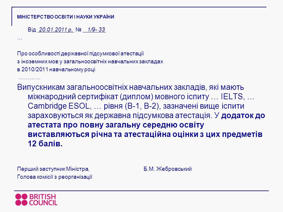 МІНІСТЕРСТВО ОСВІТИ І НАУКИ УКРАЇНИ Від 20.01.2011 р.