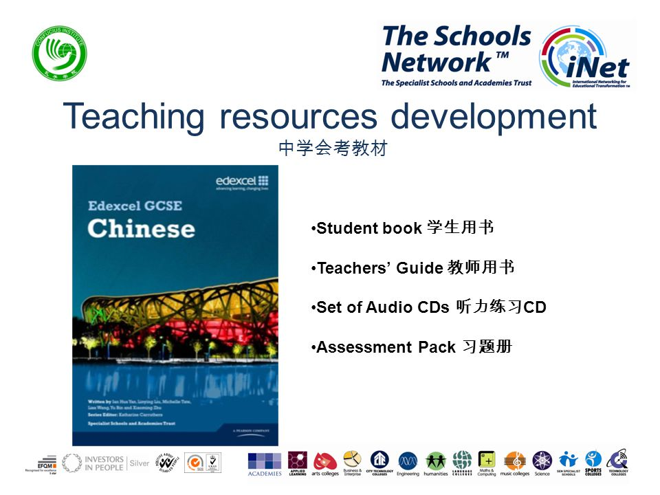 Teaching resources development 中学会考教材 Student book 学生用书 Teachers' Guide 教师用书 Set of Audio CDs 听力练习 CD Assessment Pack 习题册