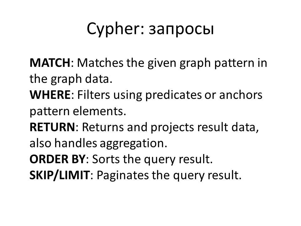 Cypher: запросы MATCH: Matches the given graph pattern in the graph data.