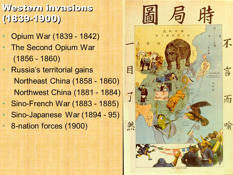Western invasions (1839-1900) Opium War (1839 - 1842) The Second Opium War (1856 - 1860) Russia's territorial gains Northeast China (1858 - 1860) Northwest China (1881 - 1884) Sino-French War (1883 - 1885) Sino-Japanese War (1894 - 95) 8-nation forces (1900)