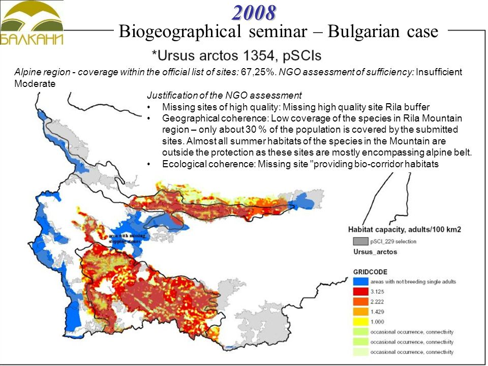 Biogeographical seminar – Bulgarian case Alpine region - coverage within the official list of sites: 67,25%.