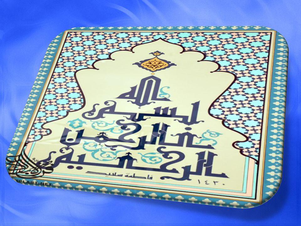 What Quran tells us about Du'aa.Activity 1 Find Surah Luqman, verse 30, 32 Recite in Arabic.