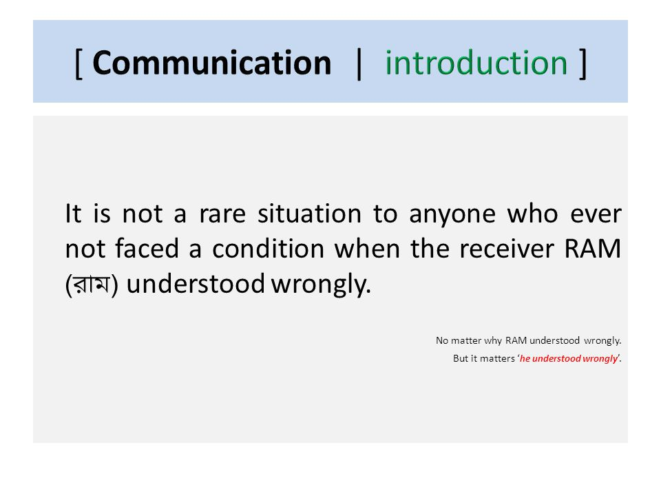 It is not a rare situation to anyone who ever not faced a condition when the receiver RAM ( রাম ) understood wrongly.