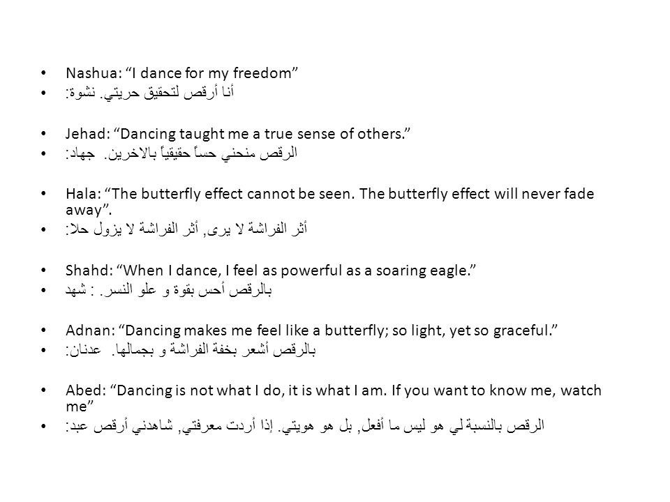 Nashua: I dance for my freedom أنا أرقص لتحقيق حريتي.