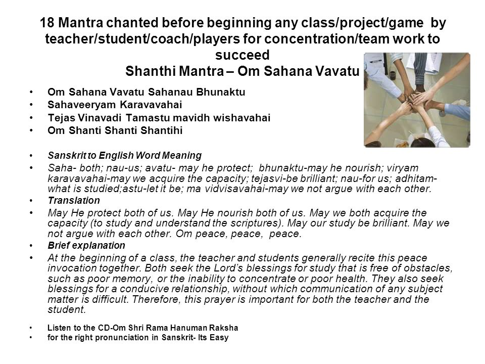 18 Mantra chanted before beginning any class/project/game by teacher/student/coach/players for concentration/team work to succeed Shanthi Mantra – Om