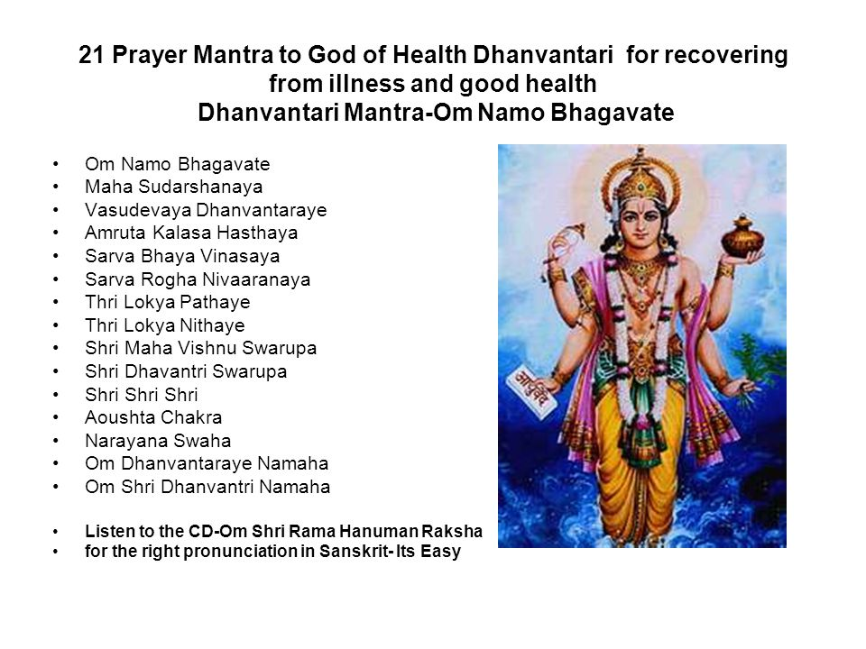 21 Prayer Mantra to God of Health Dhanvantari for recovering from illness and good health Dhanvantari Mantra-Om Namo Bhagavate Om Namo Bhagavate Maha