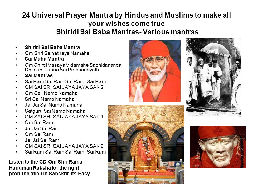 24 Universal Prayer Mantra by Hindus and Muslims to make all your wishes come true Shiridi Sai Baba Mantras- Various mantras Shiridi Sai Baba Mantra O