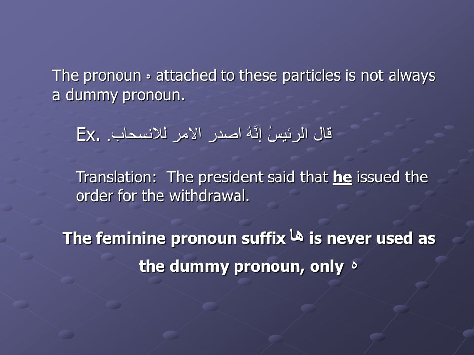 The pronoun ه attached to these particles is not always a dummy pronoun.