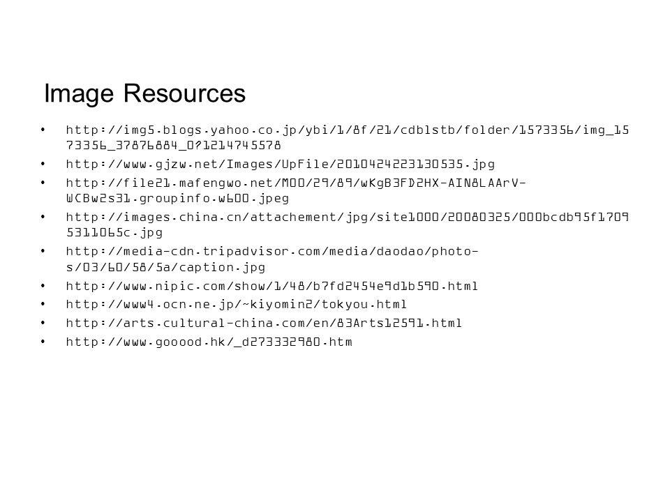 Image Resources http://img5.blogs.yahoo.co.jp/ybi/1/8f/21/cdblstb/folder/1573356/img_15 73356_37876884_0?1214745578 http://www.gjzw.net/Images/UpFile/