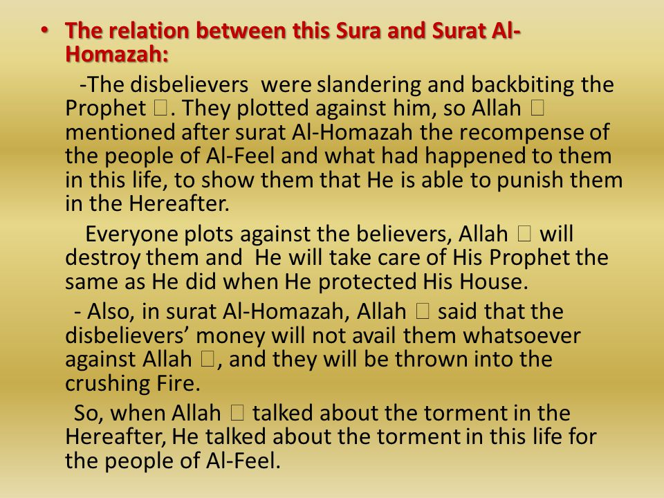 The relation between this Sura and Surat Al- Homazah: The relation between this Sura and Surat Al- Homazah: -The disbelievers were slandering and backbiting the Prophet .