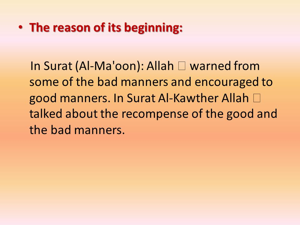 The reason of its beginning: The reason of its beginning: In Surat (Al-Ma oon): Allah  warned from some of the bad manners and encouraged to good manners.