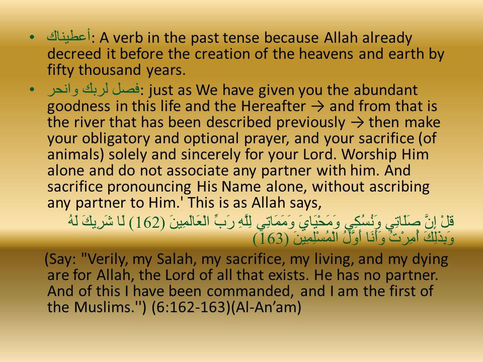أعطيناك : A verb in the past tense because Allah already decreed it before the creation of the heavens and earth by fifty thousand years.