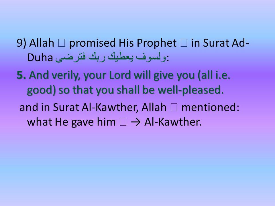 9) Allah  promised His Prophet  in Surat Ad- Duha ولسوف يعطيك ربك فترضى : 5.