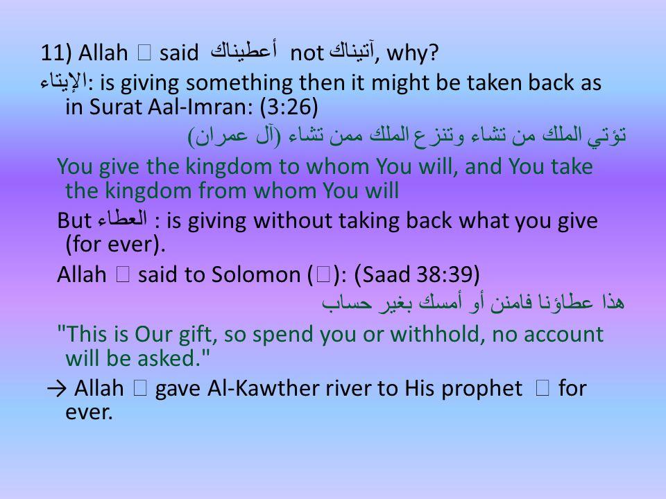 11) Allah  said أعطيناك not آتيناك, why.