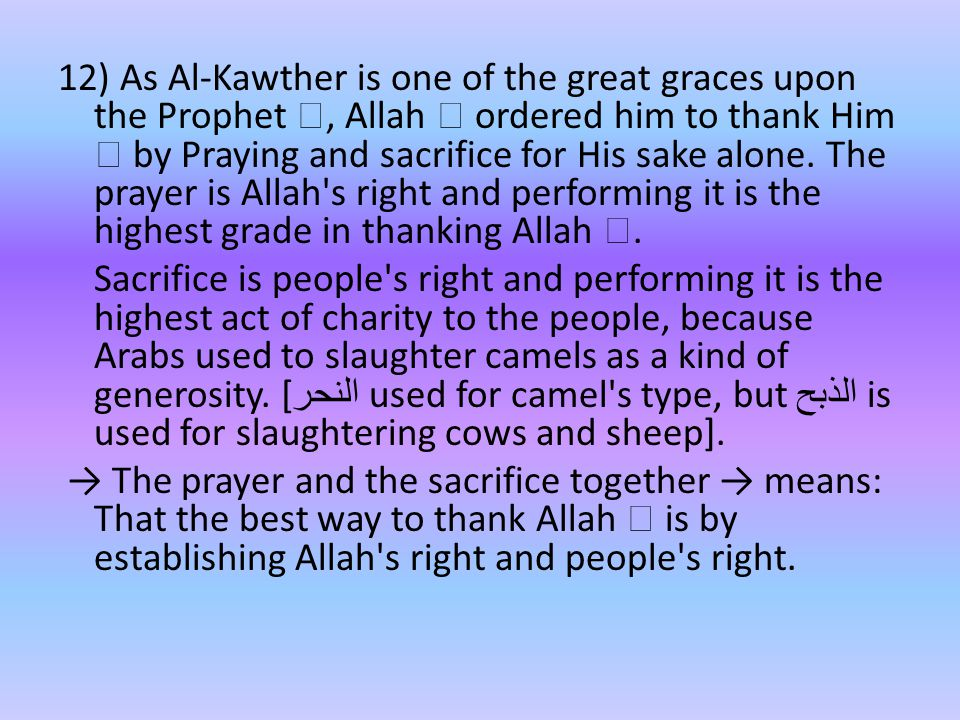 12) As Al-Kawther is one of the great graces upon the Prophet , Allah  ordered him to thank Him  by Praying and sacrifice for His sake alone.
