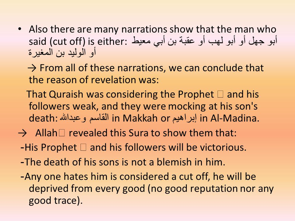 Also there are many narrations show that the man who said (cut off) is either: أبو جهل أو أبو لهب أو عقبة بن أبي معيط أو الوليد بن المغيرة → From all of these narrations, we can conclude that the reason of revelation was: That Quraish was considering the Prophet  and his followers weak, and they were mocking at his son s death: القاسم وعبدالله in Makkah or إبراهيم in Al-Madina.