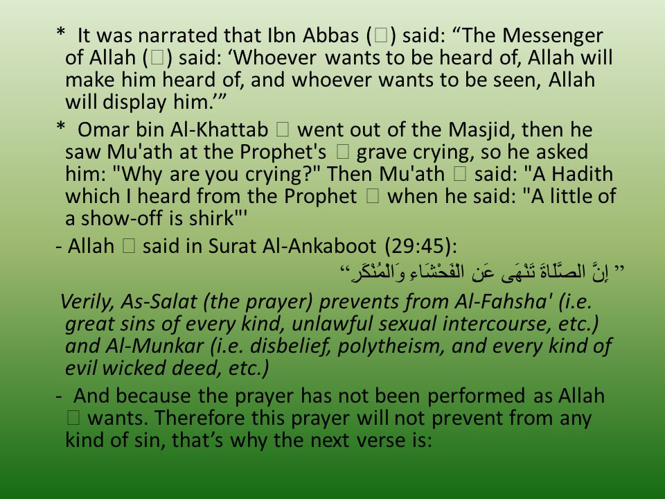 """* It was narrated that Ibn Abbas (  ) said: """"The Messenger of Allah (  ) said: 'Whoever wants to be heard of, Allah will make him heard of, and whoe"""