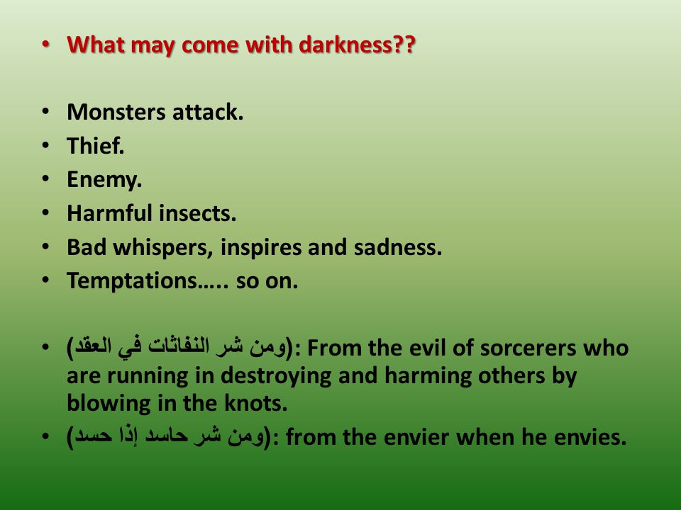 It s names: It s names: Surat Al-Falaq: Because (Al-Falaq) is in the first verse.