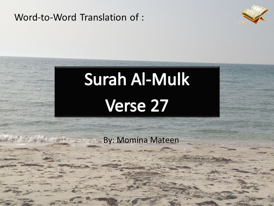 Word-to-Word Translation of : By: Momina Mateen Happy Land for Islamic Teachings