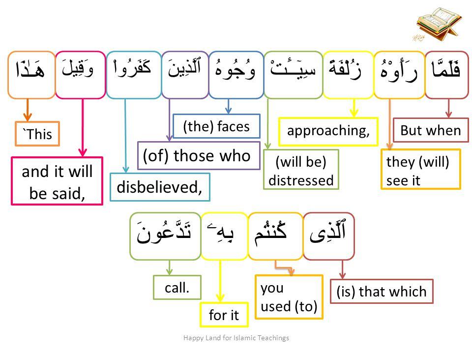 فَلَمَّا But when رَأَوْهُ they (will) see it زُلْفَةً approaching, سِيٓــَٔتْ (will be) distressed وُجُوهُ (the) faces ٱلَّذِينَ (of) those who كَفَر