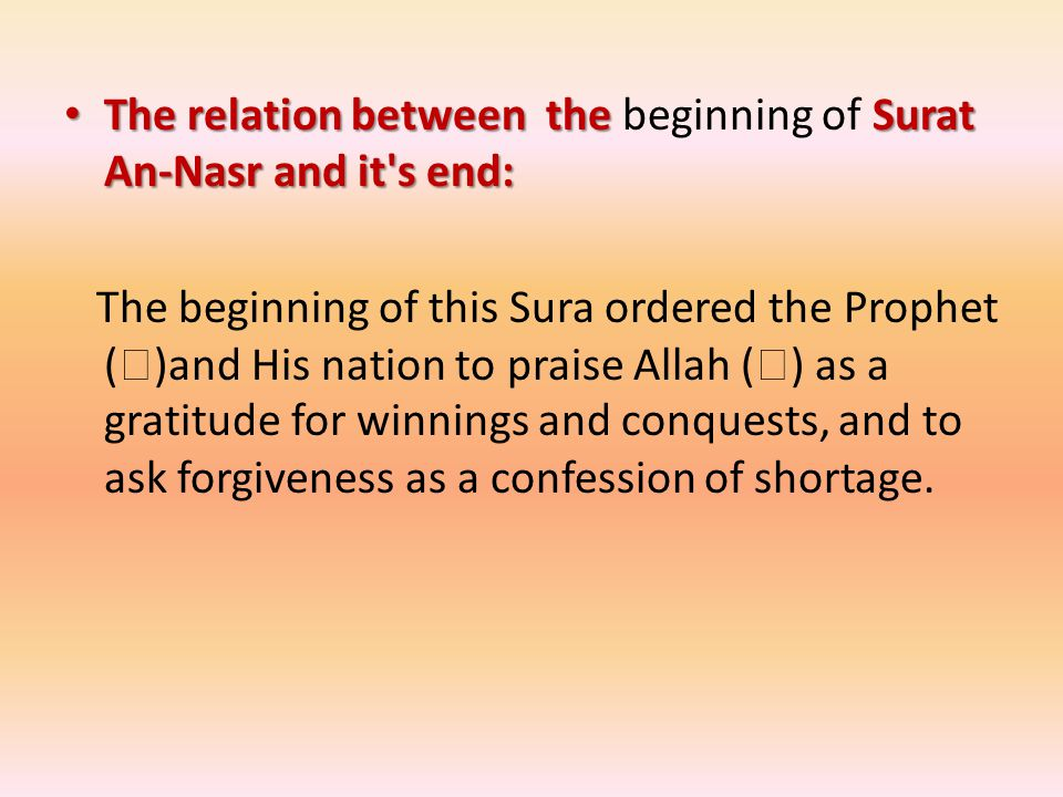 The relation between the Surat An-Nasr and it's end: The relation between the beginning of Surat An-Nasr and it's end: The beginning of this Sura orde