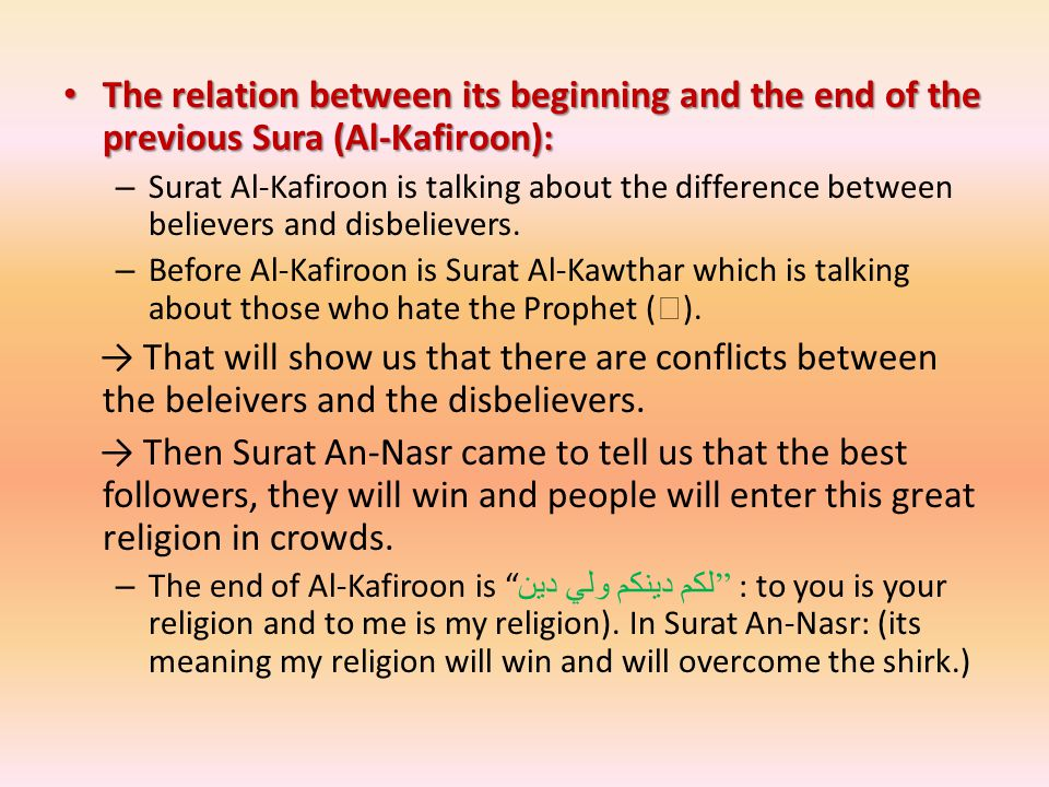 The relation between its beginning and the end of the previous Sura (Al-Kafiroon): The relation between its beginning and the end of the previous Sura