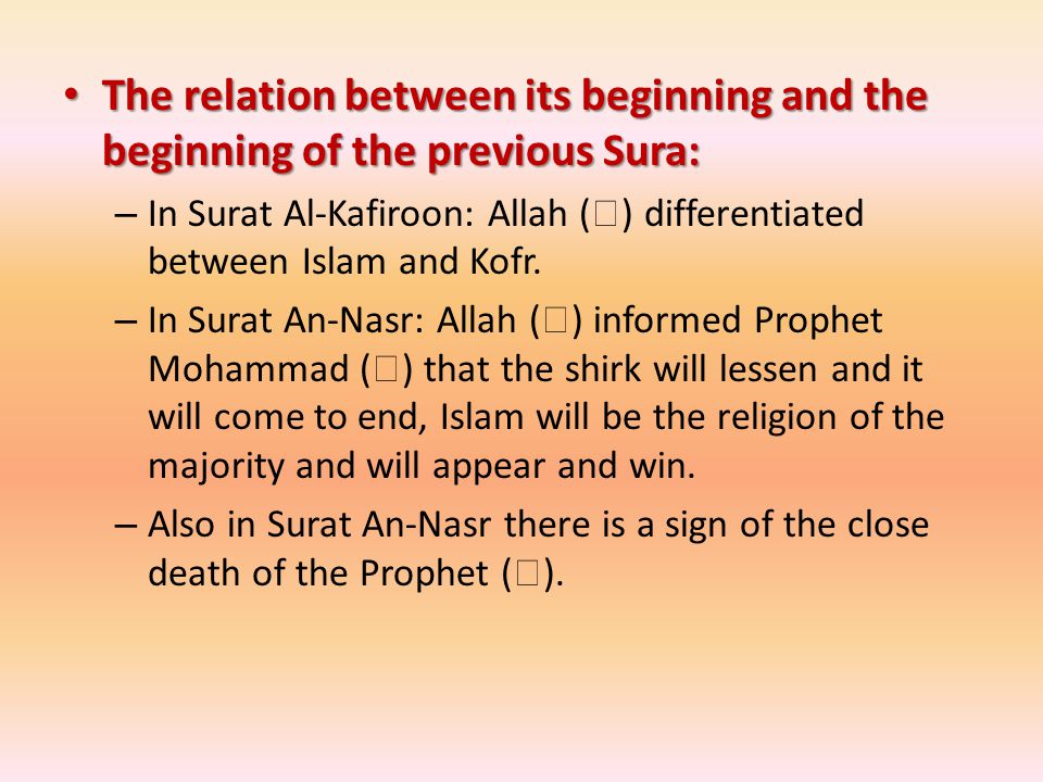 The relation between its beginning and the beginning of the previous Sura: The relation between its beginning and the beginning of the previous Sura: