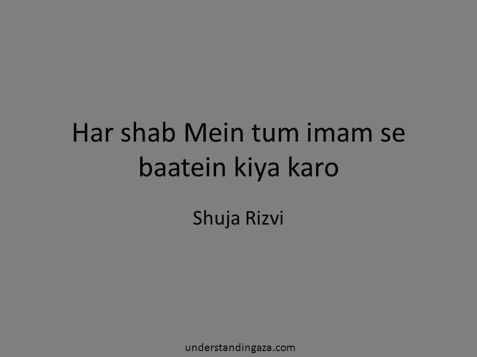Har shab Mein tum imam se baatein kiya karo Shuja Rizvi understandingaza.com