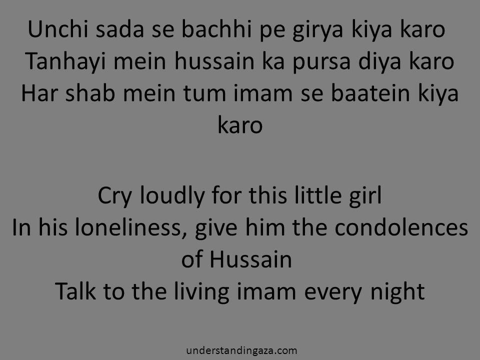 Unchi sada se bachhi pe girya kiya karo Tanhayi mein hussain ka pursa diya karo Har shab mein tum imam se baatein kiya karo understandingaza.com Cry l