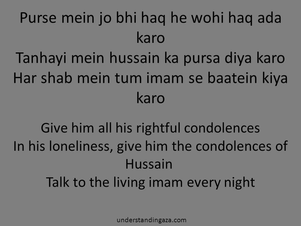 Purse mein jo bhi haq he wohi haq ada karo Tanhayi mein hussain ka pursa diya karo Har shab mein tum imam se baatein kiya karo understandingaza.com Gi