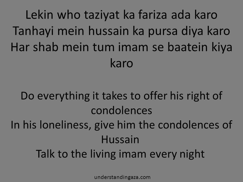 Lekin who taziyat ka fariza ada karo Tanhayi mein hussain ka pursa diya karo Har shab mein tum imam se baatein kiya karo understandingaza.com Do every