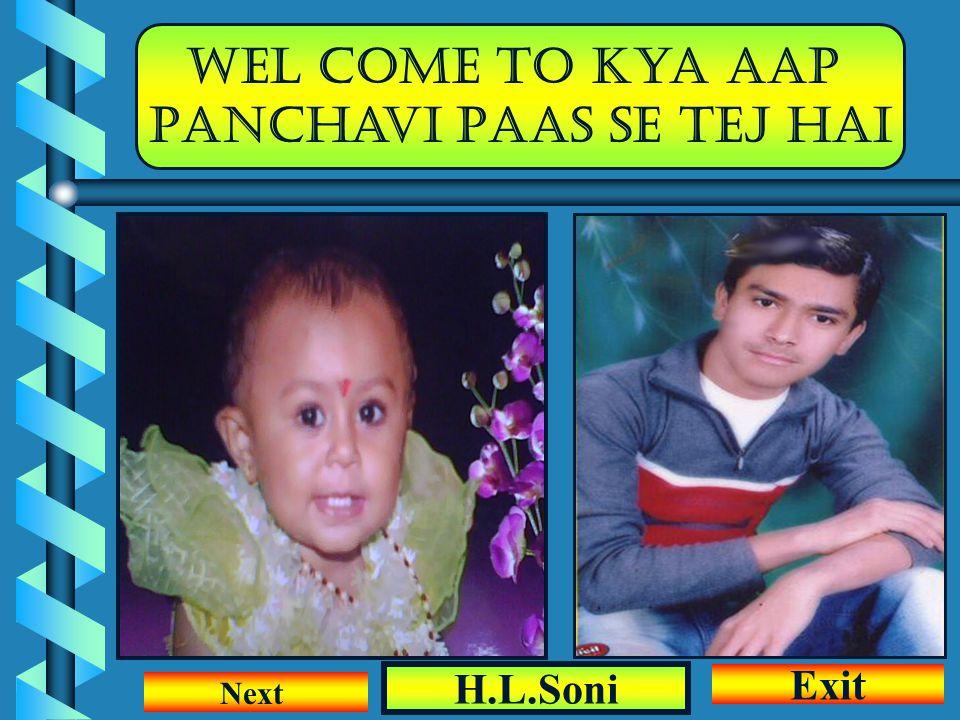 Wel come To Kya Aap Panchavi Paas se tej hai H.L.Soni Next Exit